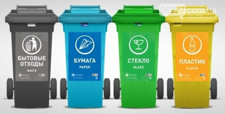 Для Покровска и района построят мусоросортировочный завод, фото-1