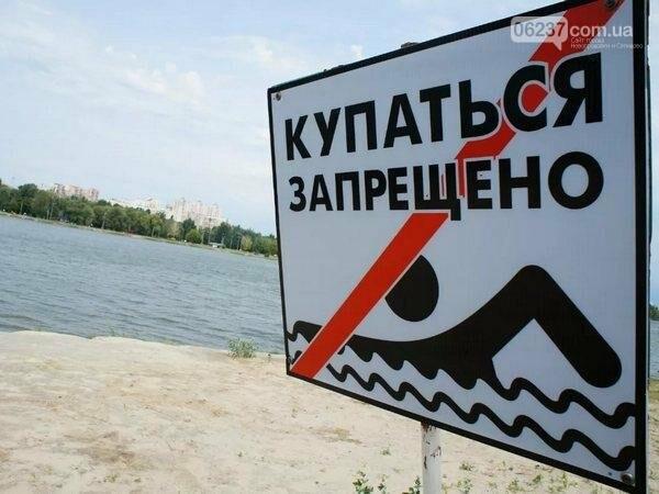 Во всех водоемах на территории Селидовского городского совета купаться запрещено, фото-1