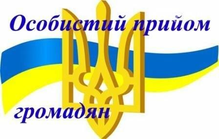 Особистий прийом громадян Свинаренко О.І., фото-1