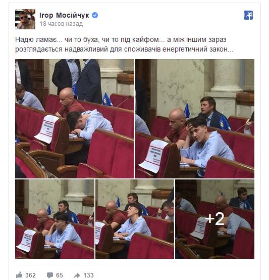 Савченко оконфузилась в Раде, фото-2