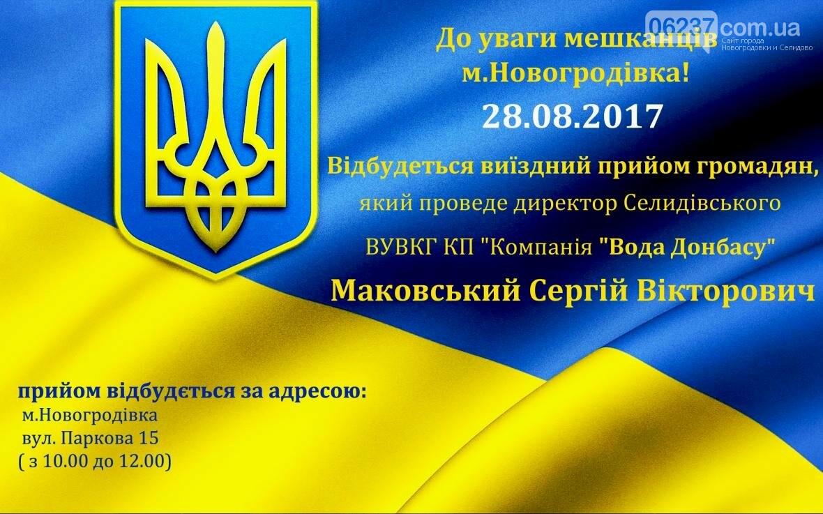 Прийом громадян в м. Новогродівка, фото-1