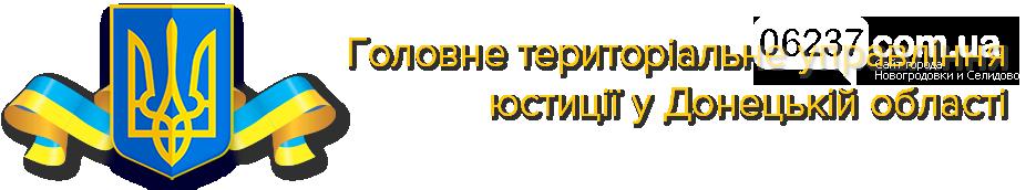 На Донеччині діє оперативний штаб по захисту прав землевласників, фото-1