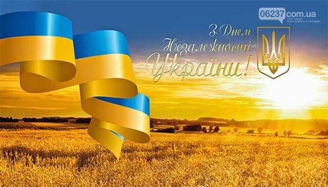 З Днем Незалежості України, фото-1