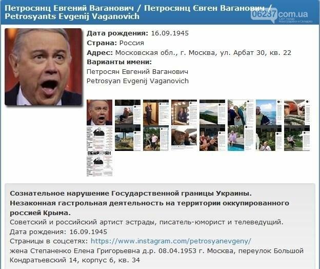 """Дошутился: """"Миротворец"""" приютил знаменитого российского юмориста, фото-1"""