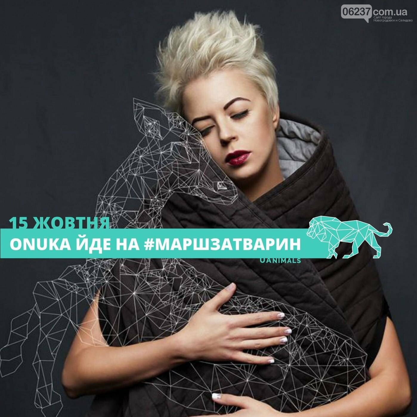 """""""Выйди за меня!"""": Как и ради чего прошел Всеукраинский марш за права животных, фото-9"""