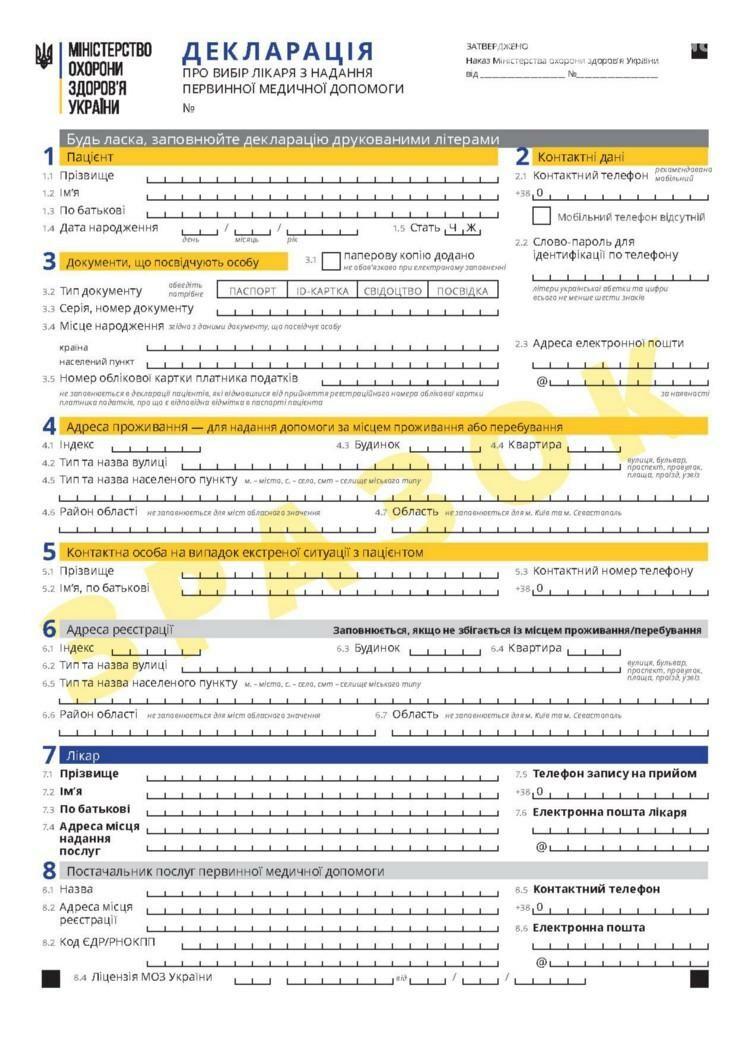 Як обрати сімейного лікаря: покрокова інструкція від МОЗ, фото-1