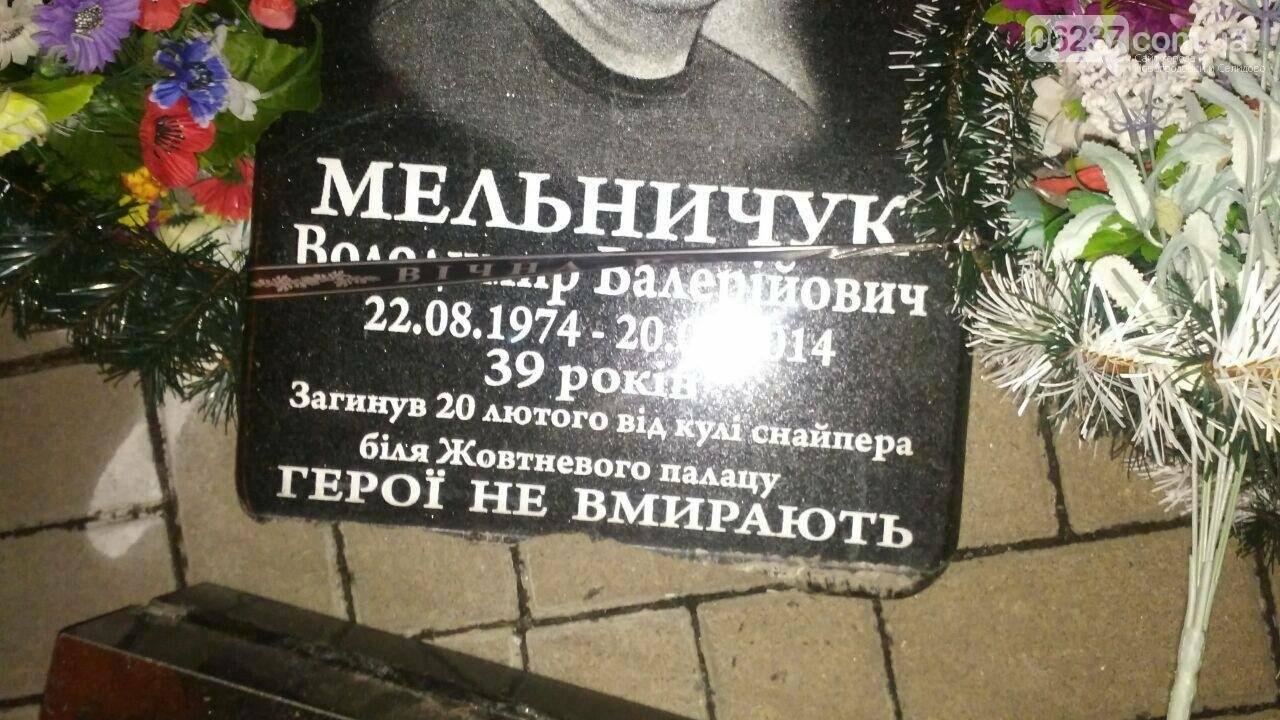 В Киеве разбили памятник Герою Небесной Сотни, фото-1