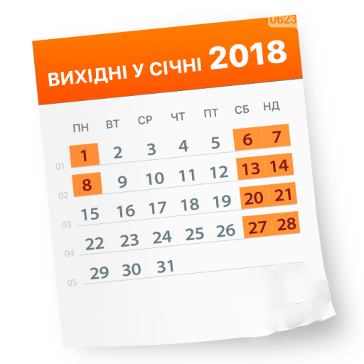 Вихідні на Новий рік 2018 (ІНФОГРАФІКА), фото-1