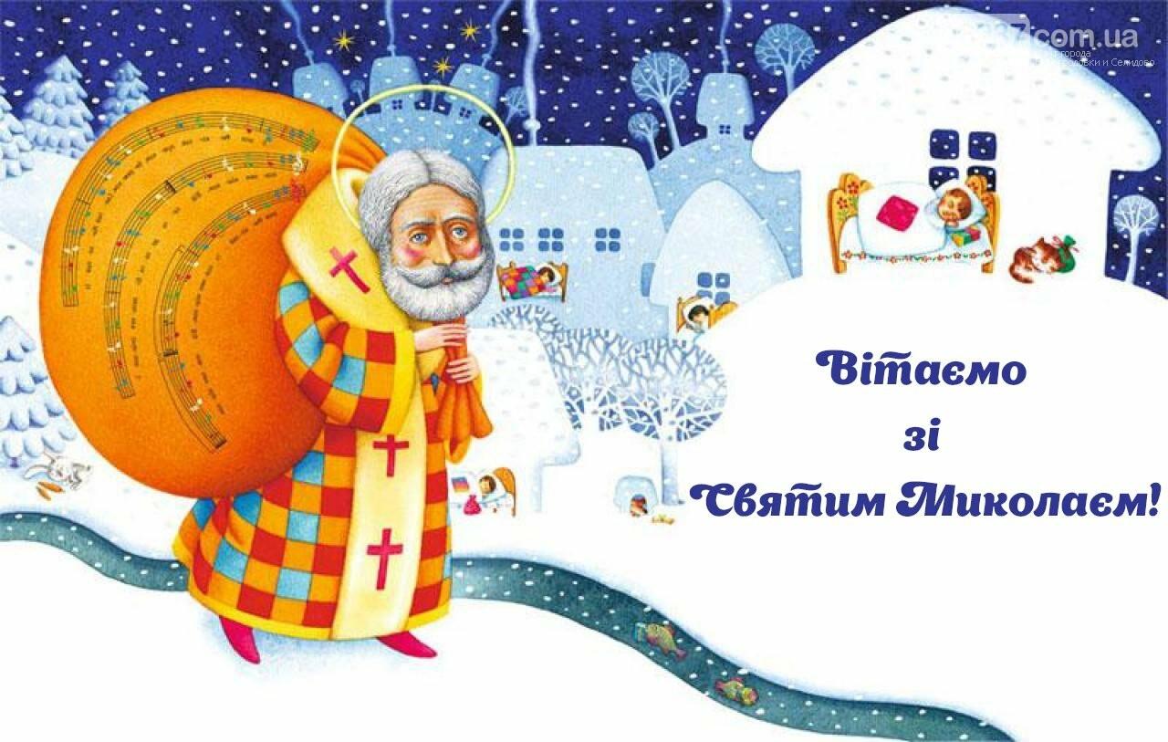 Вітаємо зі Святим Миколаєм!, фото-1