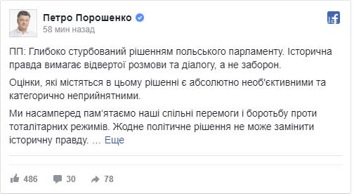 """Порошенко назвал категорически неприемлемым польский закон о """"бандеровской идеологии"""", фото-1"""