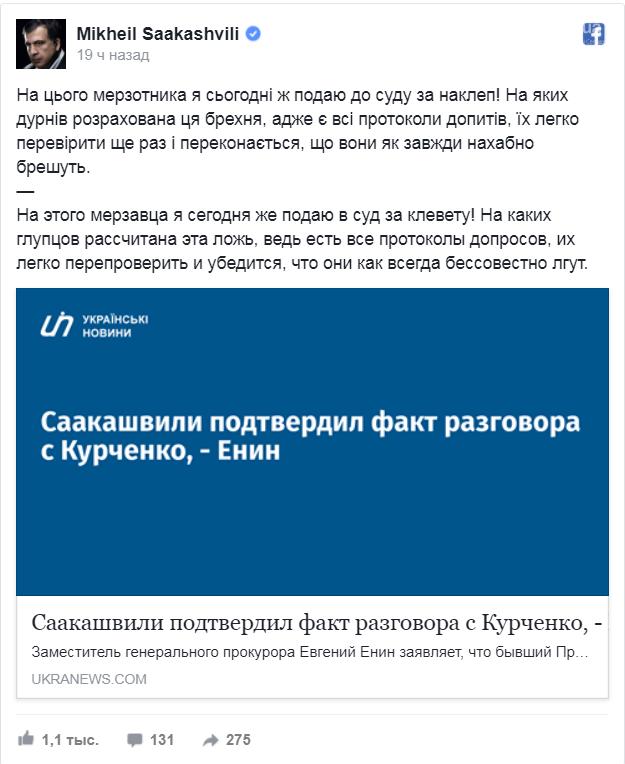 В ГПУ сочли показания Саакашвили частичным признанием вины, фото-1