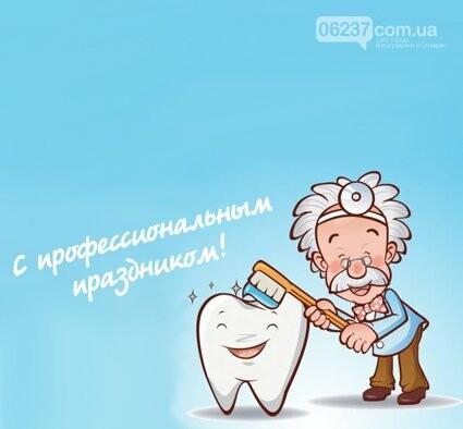 Международный день стоматолога, фото-2
