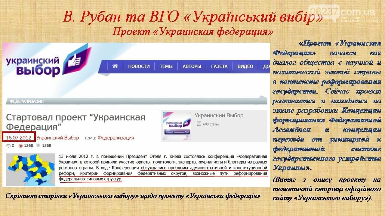 СБУ: Рубан – российский политический проект, фото-10