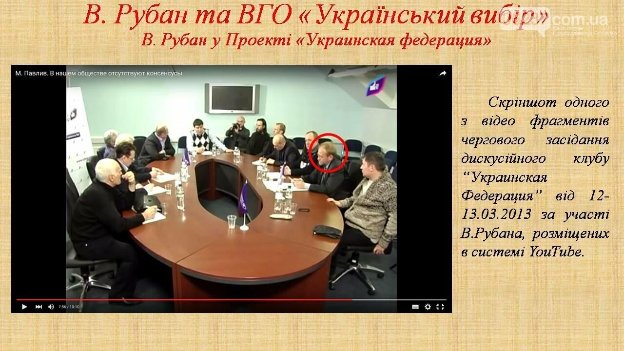 СБУ: Рубан – российский политический проект, фото-11