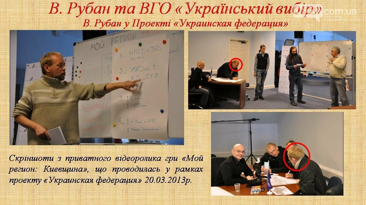 СБУ: Рубан – российский политический проект, фото-13