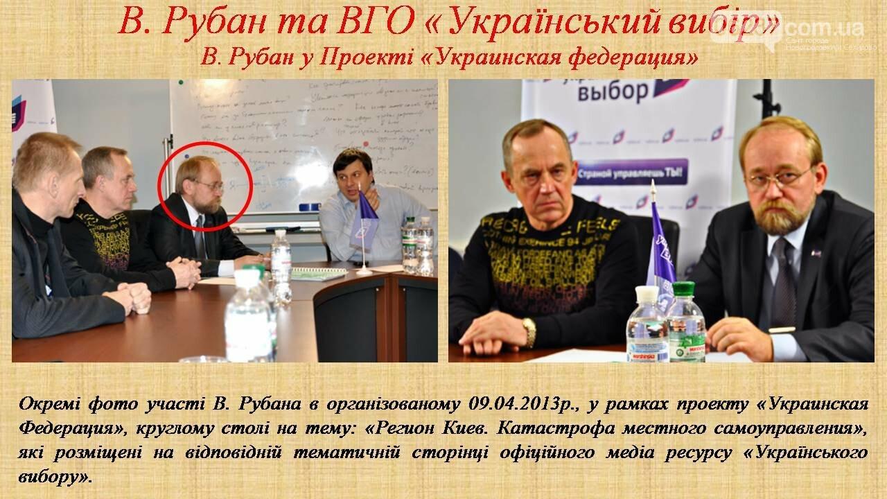 СБУ: Рубан – российский политический проект, фото-14