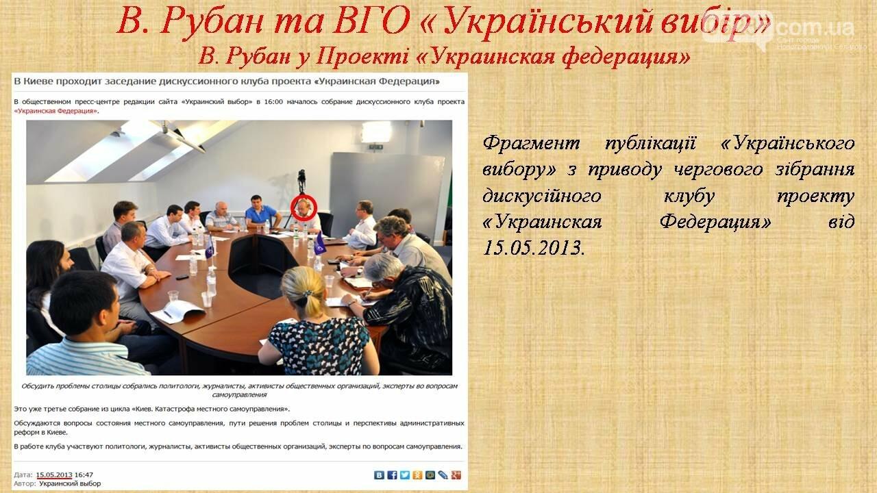 СБУ: Рубан – российский политический проект, фото-16