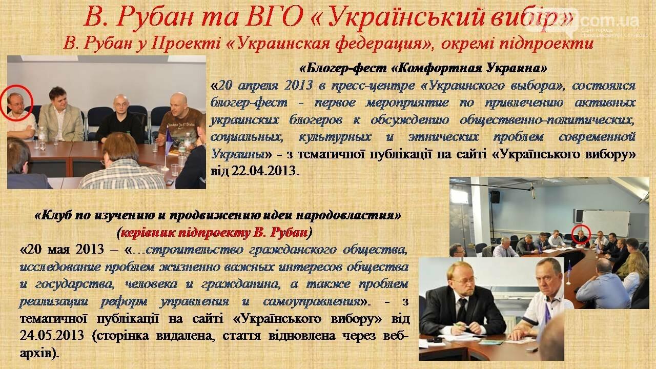 СБУ: Рубан – российский политический проект, фото-17