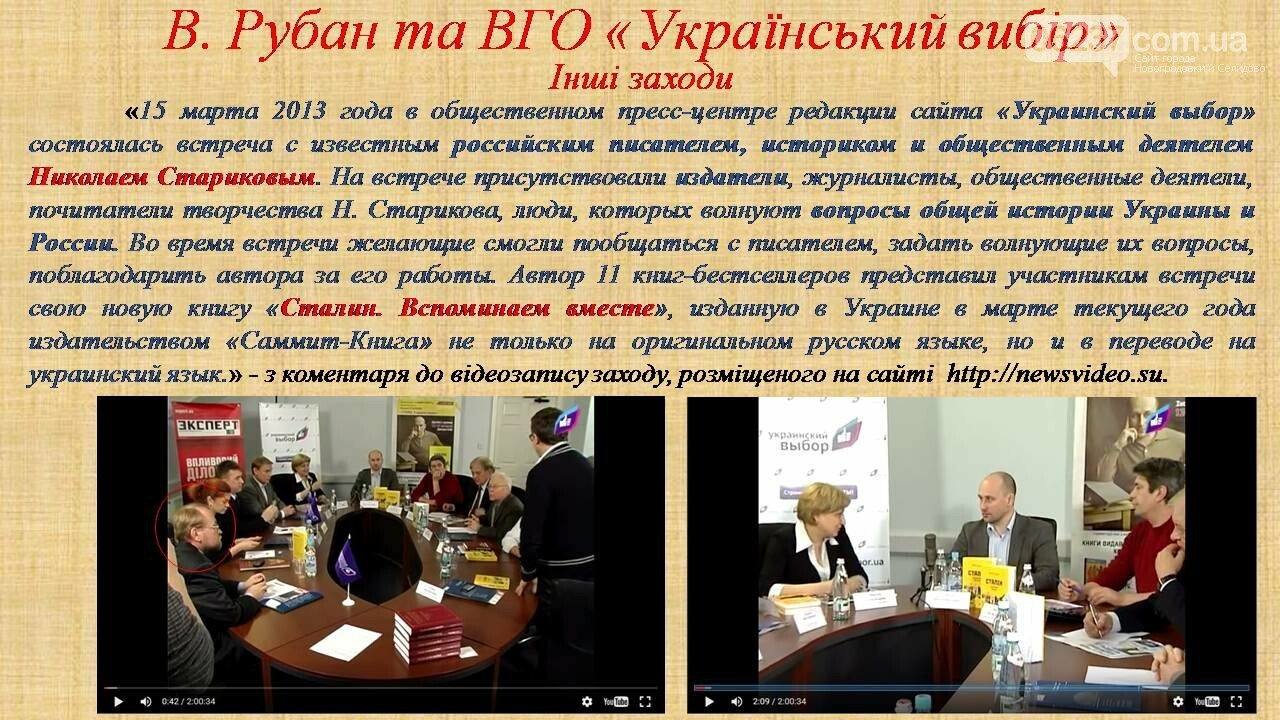 СБУ: Рубан – российский политический проект, фото-22