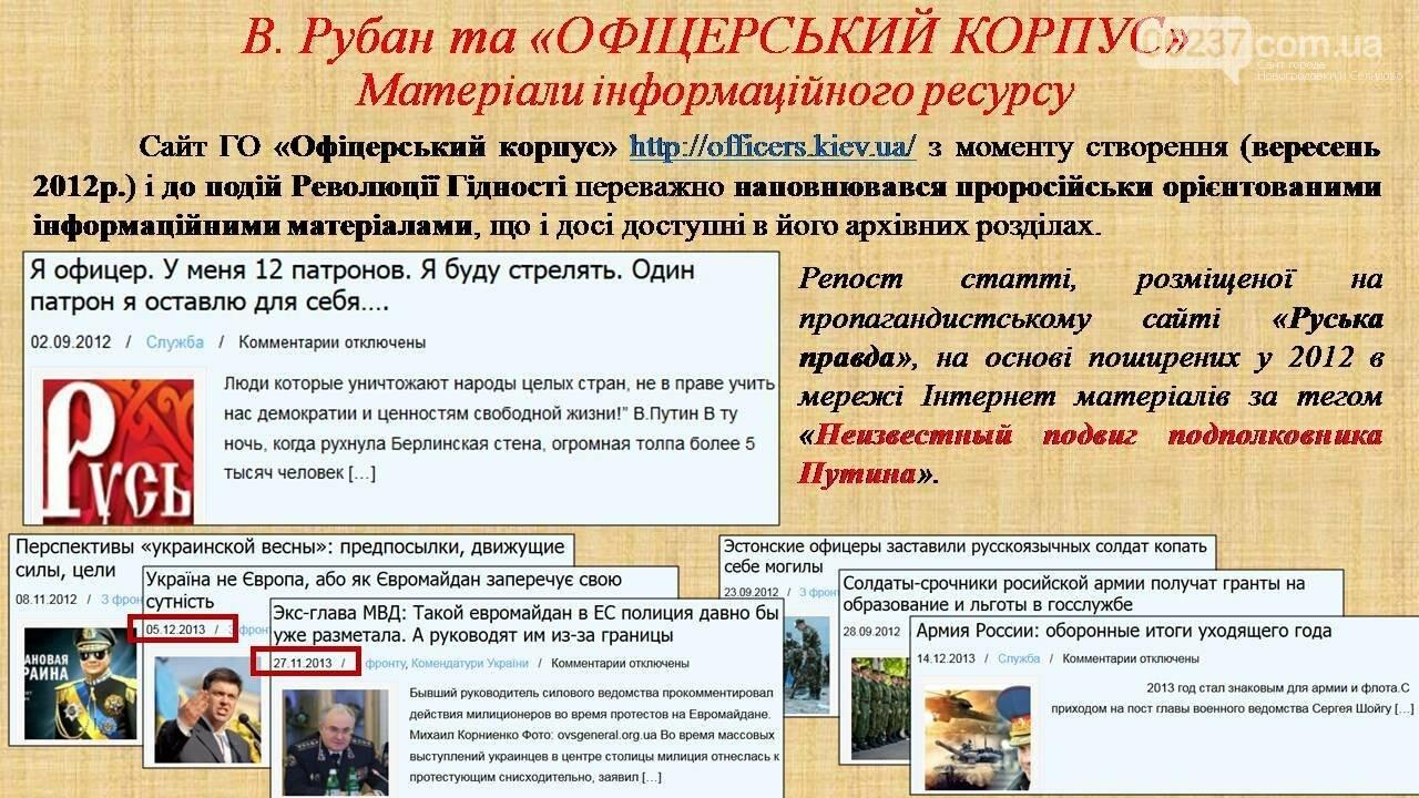 СБУ: Рубан – российский политический проект, фото-24