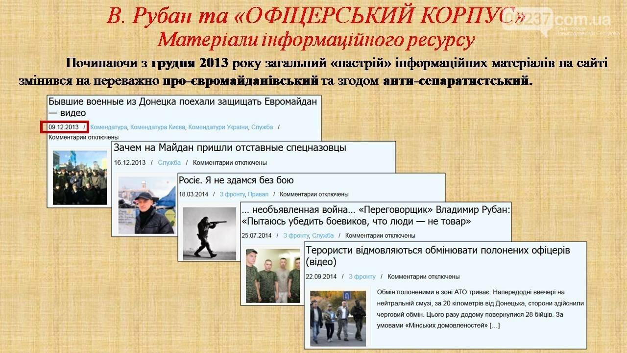 СБУ: Рубан – российский политический проект, фото-18