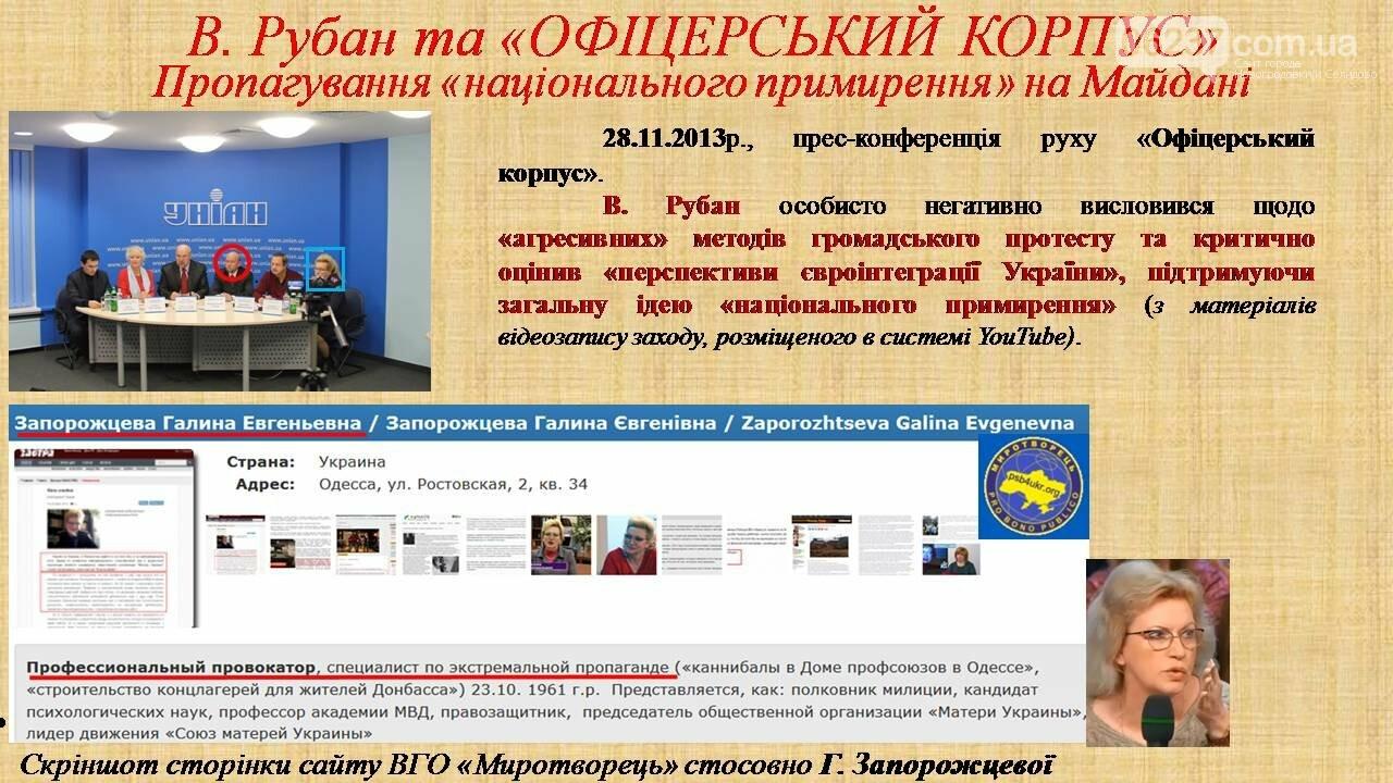 СБУ: Рубан – российский политический проект, фото-19