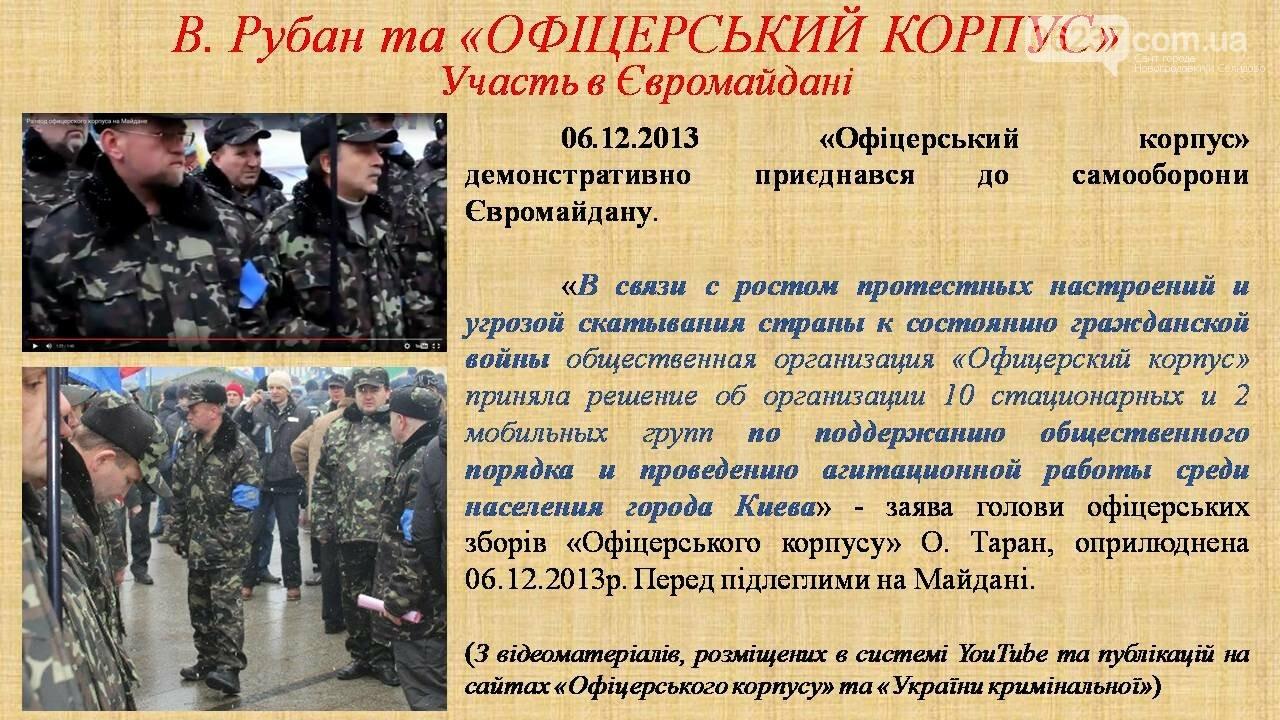 СБУ: Рубан – российский политический проект, фото-23