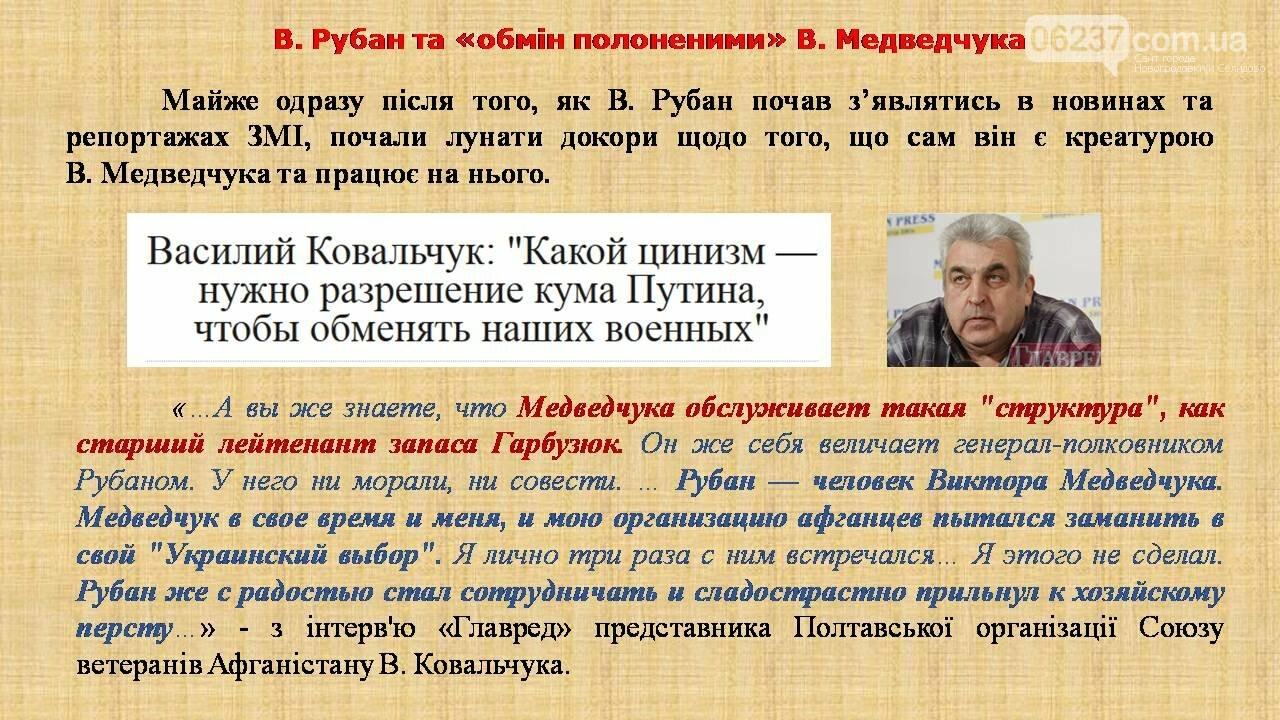 СБУ: Рубан – российский политический проект, фото-25