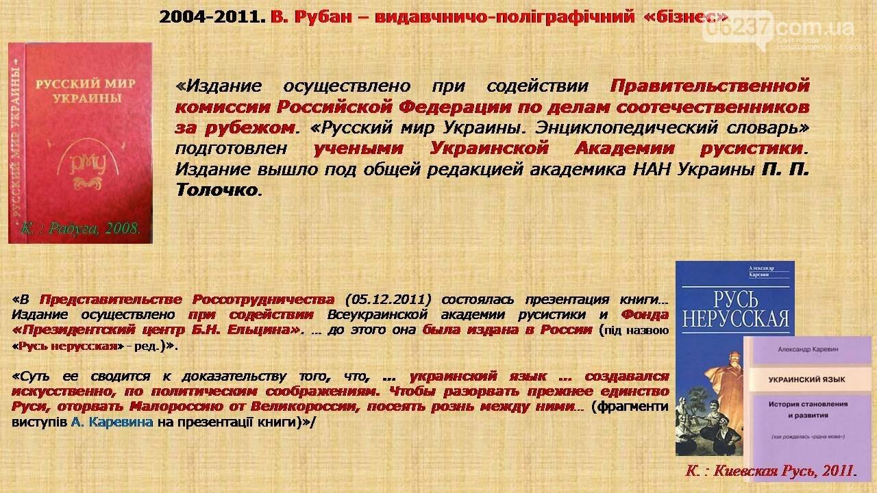 СБУ: Рубан – российский политический проект, фото-4