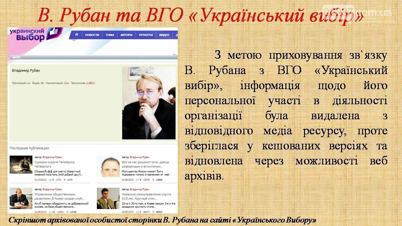 СБУ: Рубан – российский политический проект, фото-8