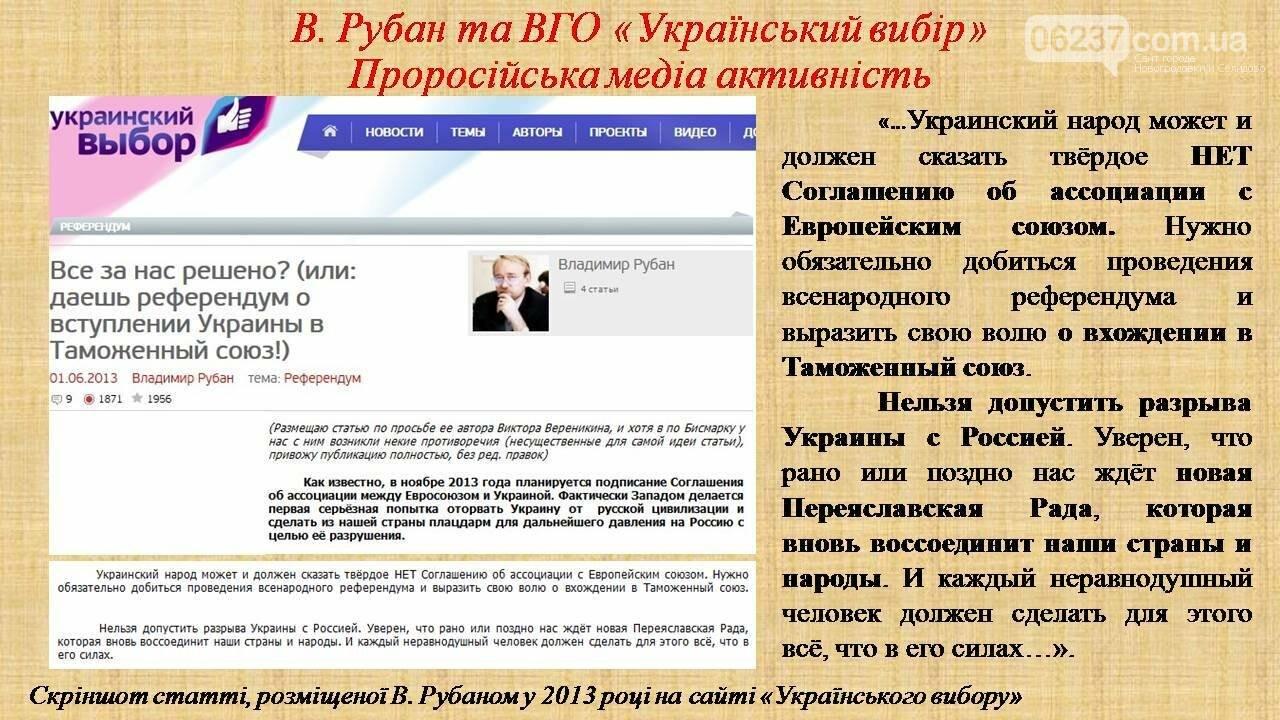 СБУ: Рубан – российский политический проект, фото-9