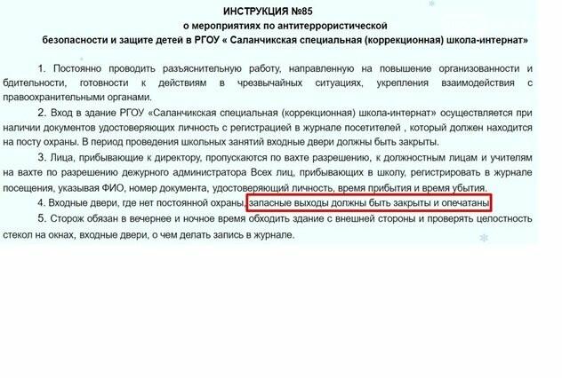 В школах и садах РФ, ФСБ приказало закрыть все запасные выходы, фото-1