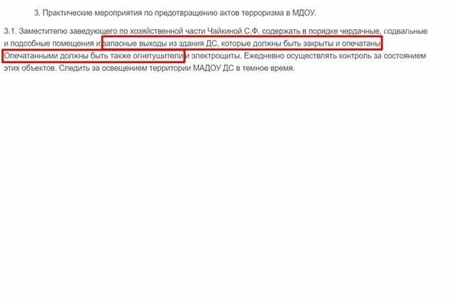 В школах и садах РФ, ФСБ приказало закрыть все запасные выходы, фото-2