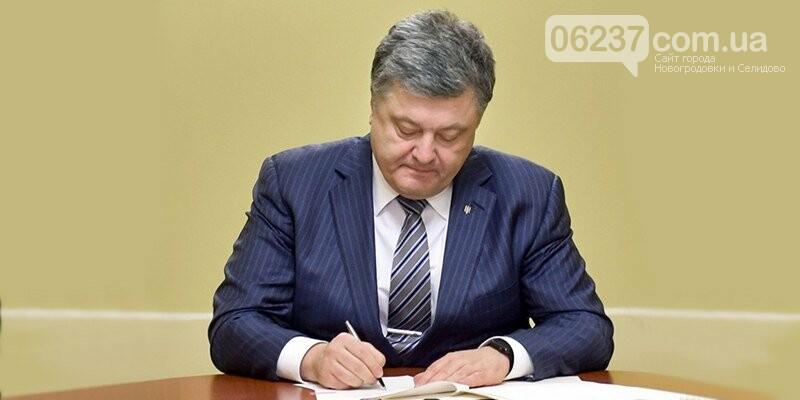 Порошенко подписал закон о дипслужбе, фото-1