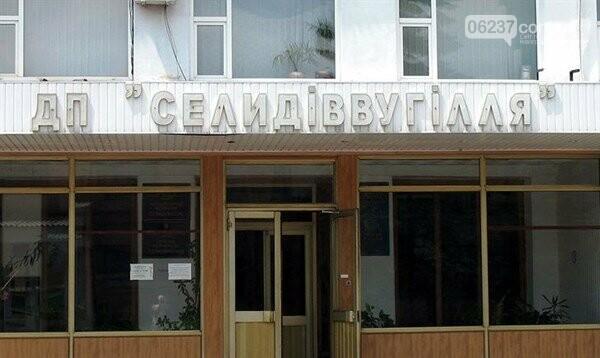 В ГП «Селидовуголь» сменился первый руководитель, фото-1