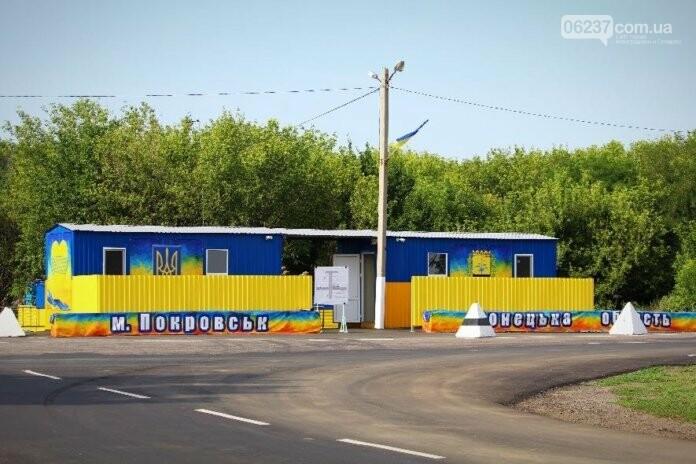 На території Покровського району з'явився новий блок-пост, фото-1