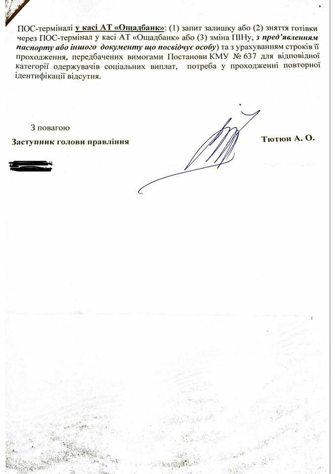 Нужно ли переселенцам приходить в Ощадбанк для идентификации: разъяснения банка, фото-3