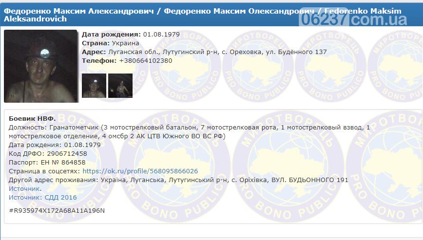"В зоне ООС ликвидировали гранатометчика ""ДНР"": появились фото, фото-4"