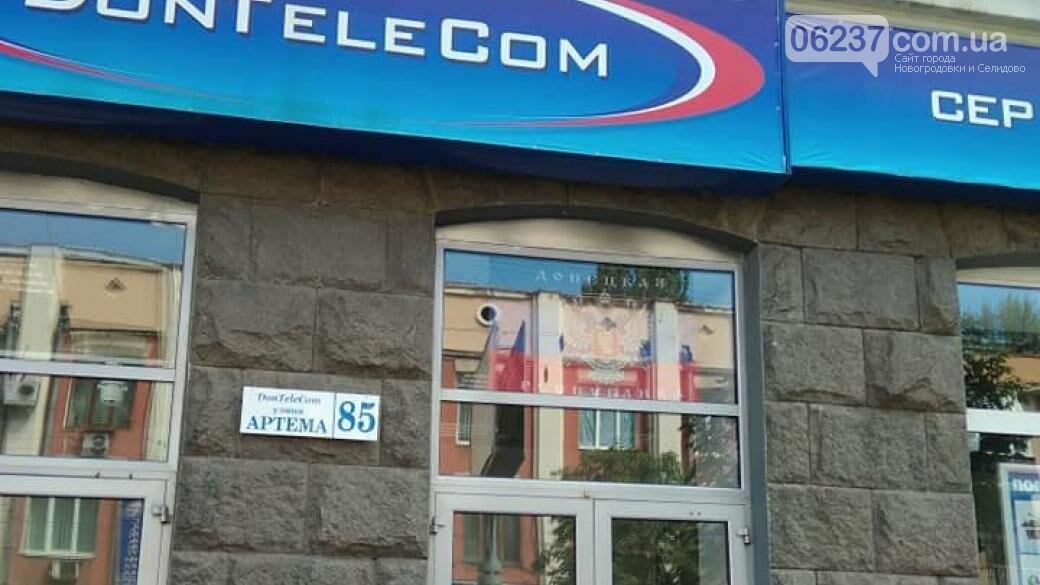 """В """"Интертелекоме"""" не гарантируют возобновление связи на территории ОРДО, фото-1"""