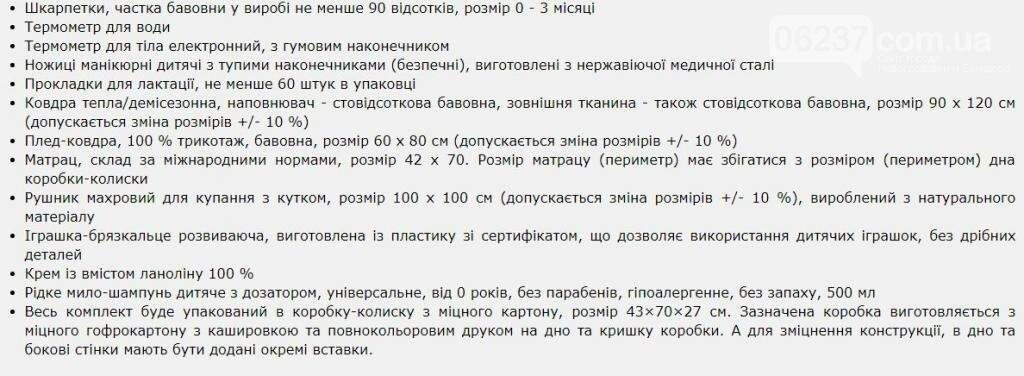 В Украине будут выдавать наборы для новорожденных на сумму до 5000 гривень, фото-3