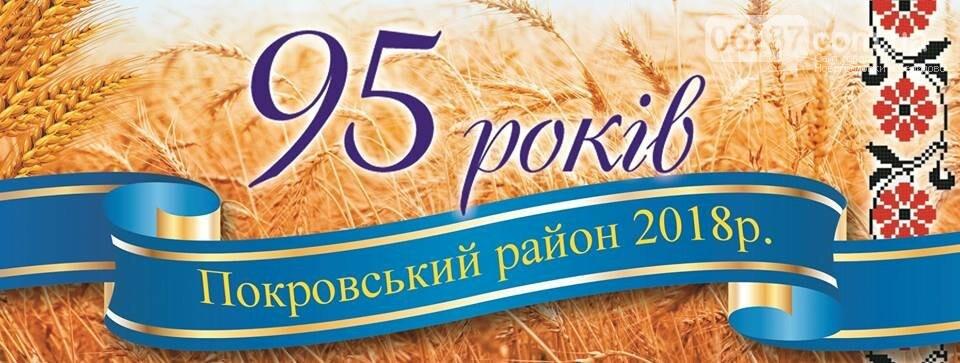 Завтра Покровський район урочисто відсвяткує своє 95-річчя, фото-1