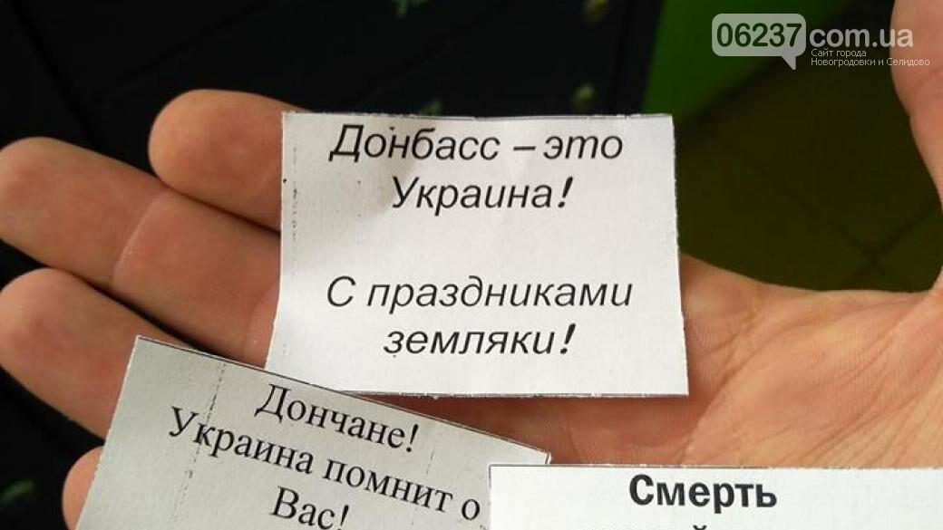 Жителям Донецка в почтовые ящики положили «подарки» от Украины, фото-1