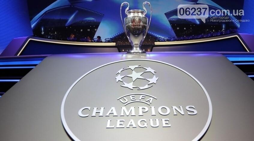 Сегодня состоится жеребьевка группового этапа Лиги чемпионов, фото-1