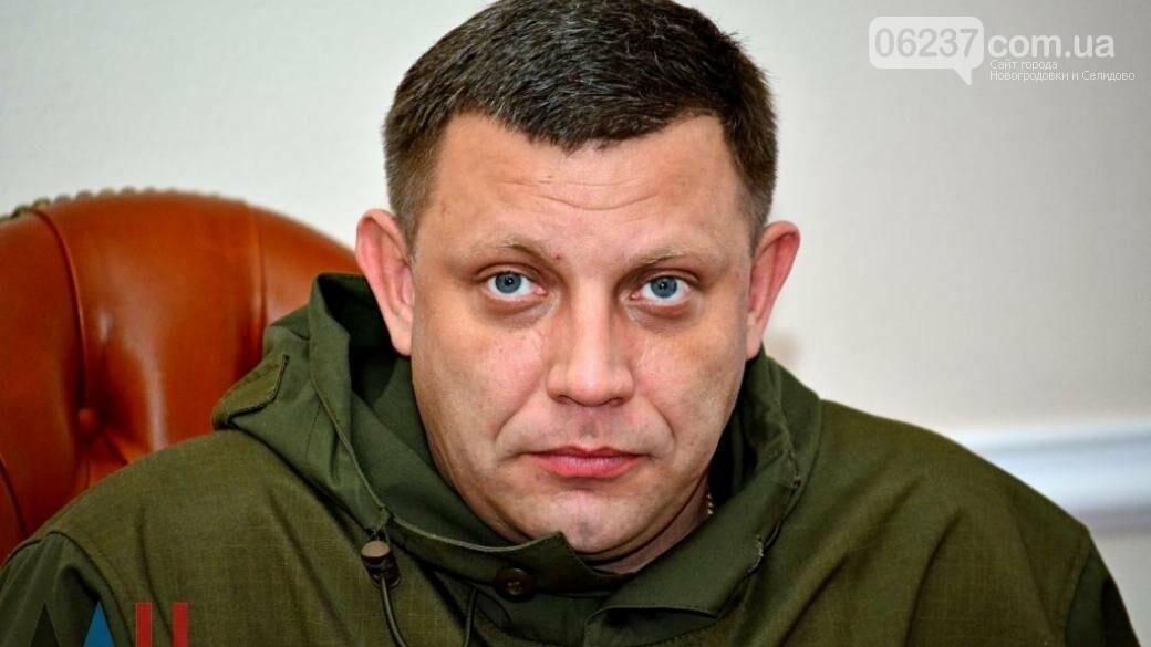 В ОРДО официально подтвердили гибель Захарченко, фото-1