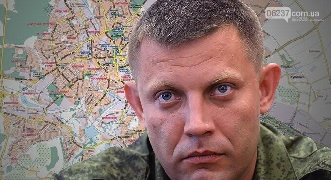 Захарченко убрали, чтобы поменять на агента ГРУ РФ, фото-1