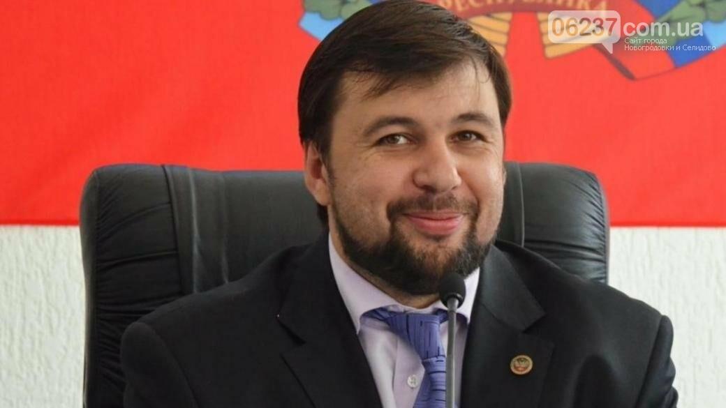 И.о. главаря «ДНР» назначили Дениса Пушилина, фото-1