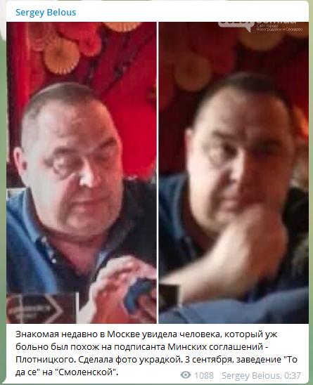 У Кремля под присмотром? Плотницкого ''спалили'' в Москве, фото-2