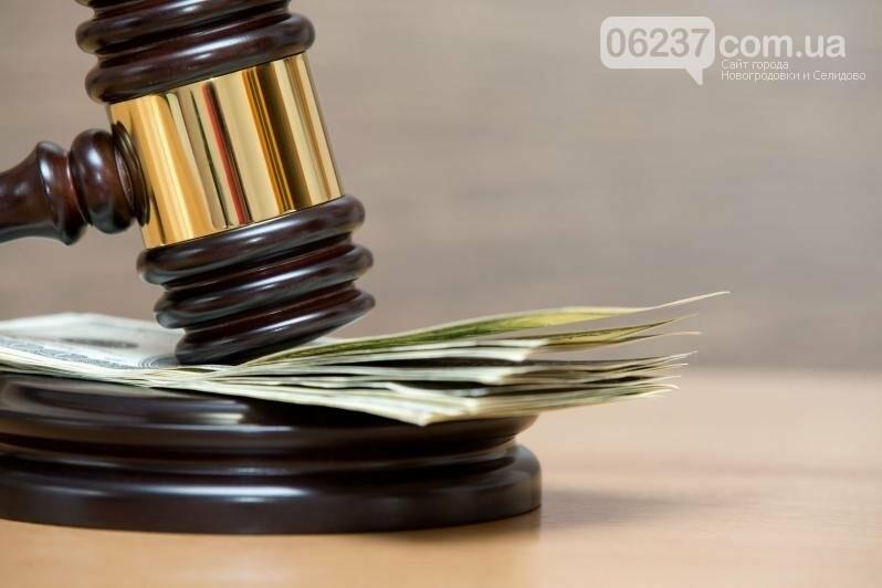 За лето украинские суды конфисковали у коррупционеров лишь 4,5 тыс. гривен, фото-1