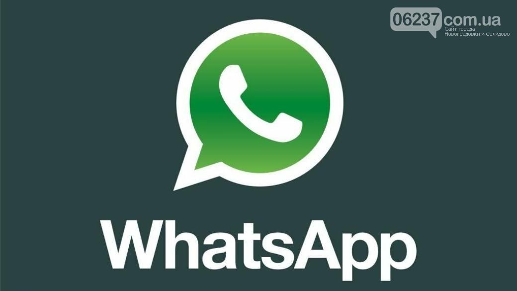 WhatsApp собирается отказаться от важной функции, фото-1