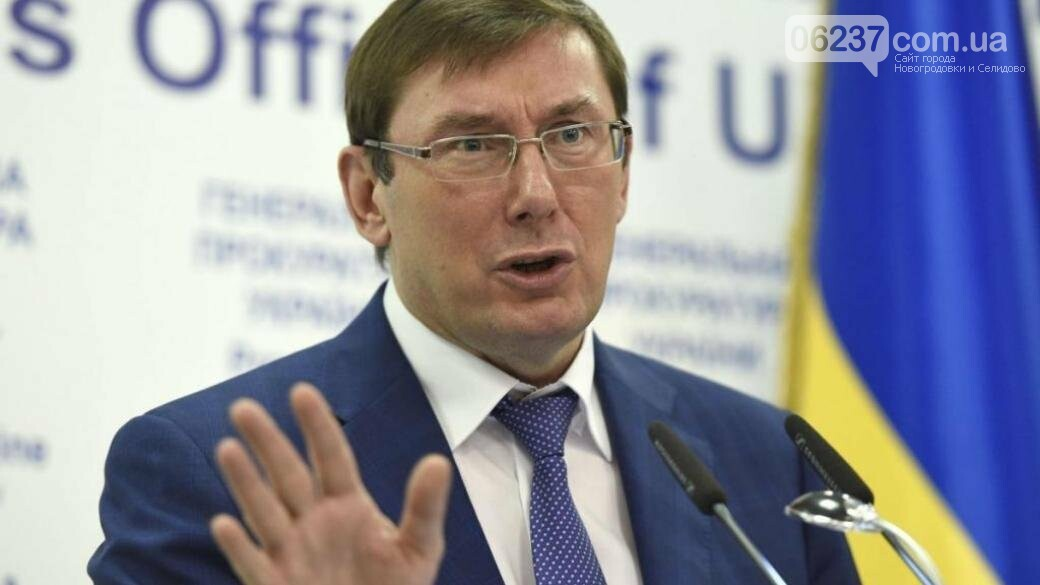 Луценко анонсировал свой уход с должности генпрокурора, фото-1